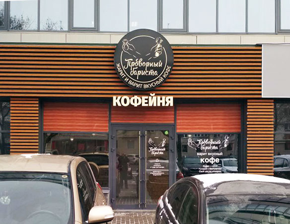 наружная реклама кофейни