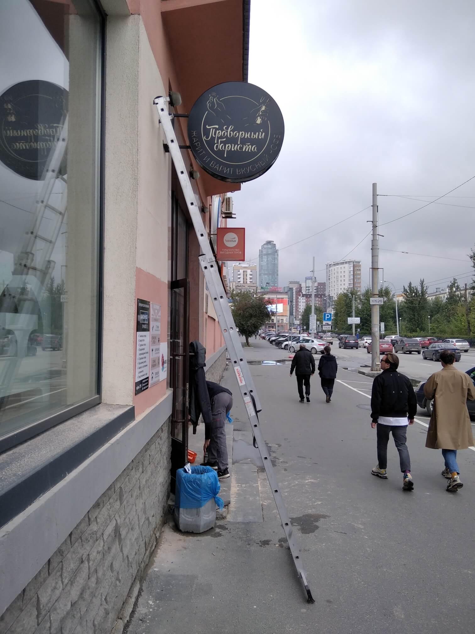 Кофейня Луначарского_20