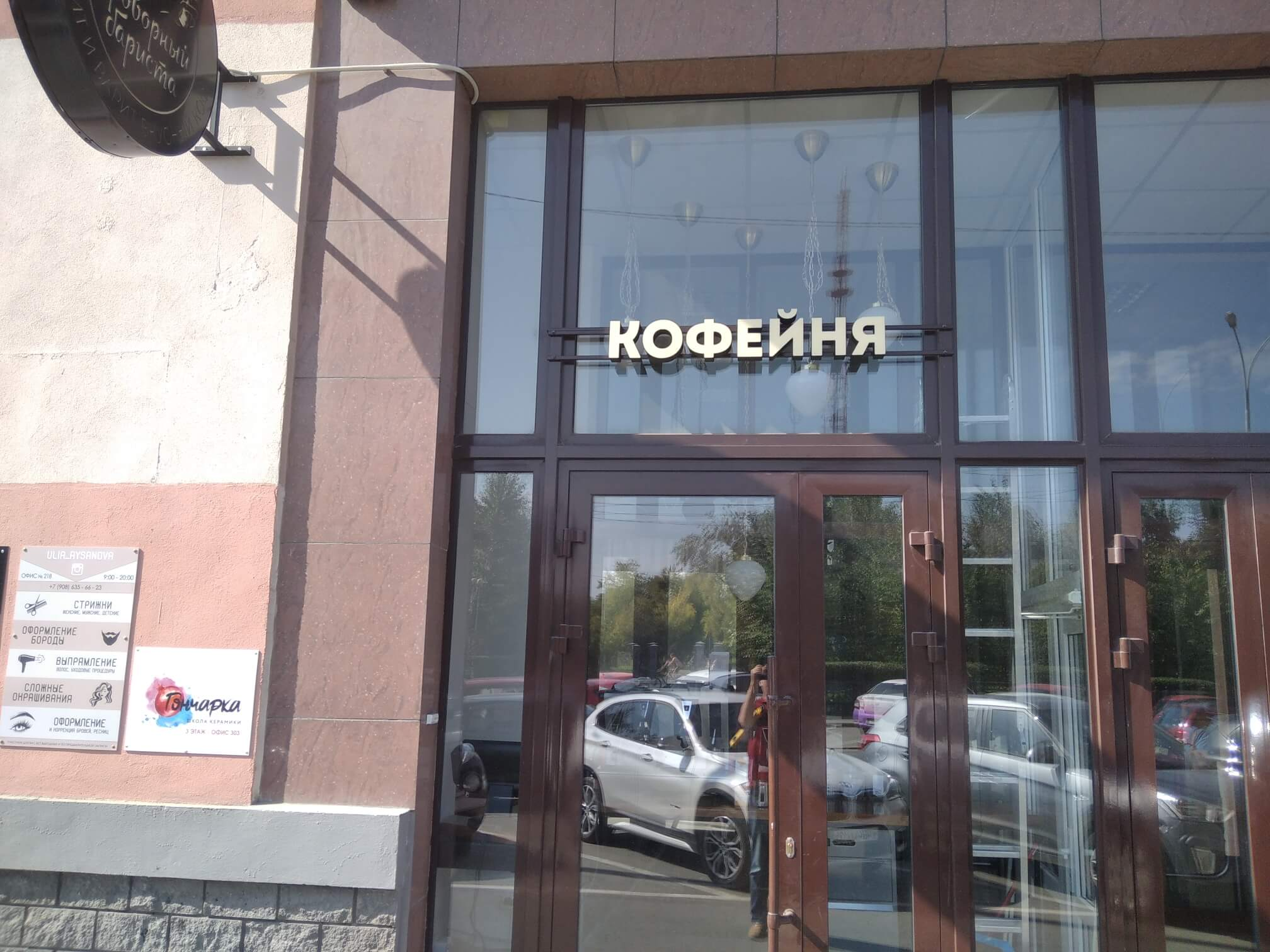 Кофейня Луначарского_32