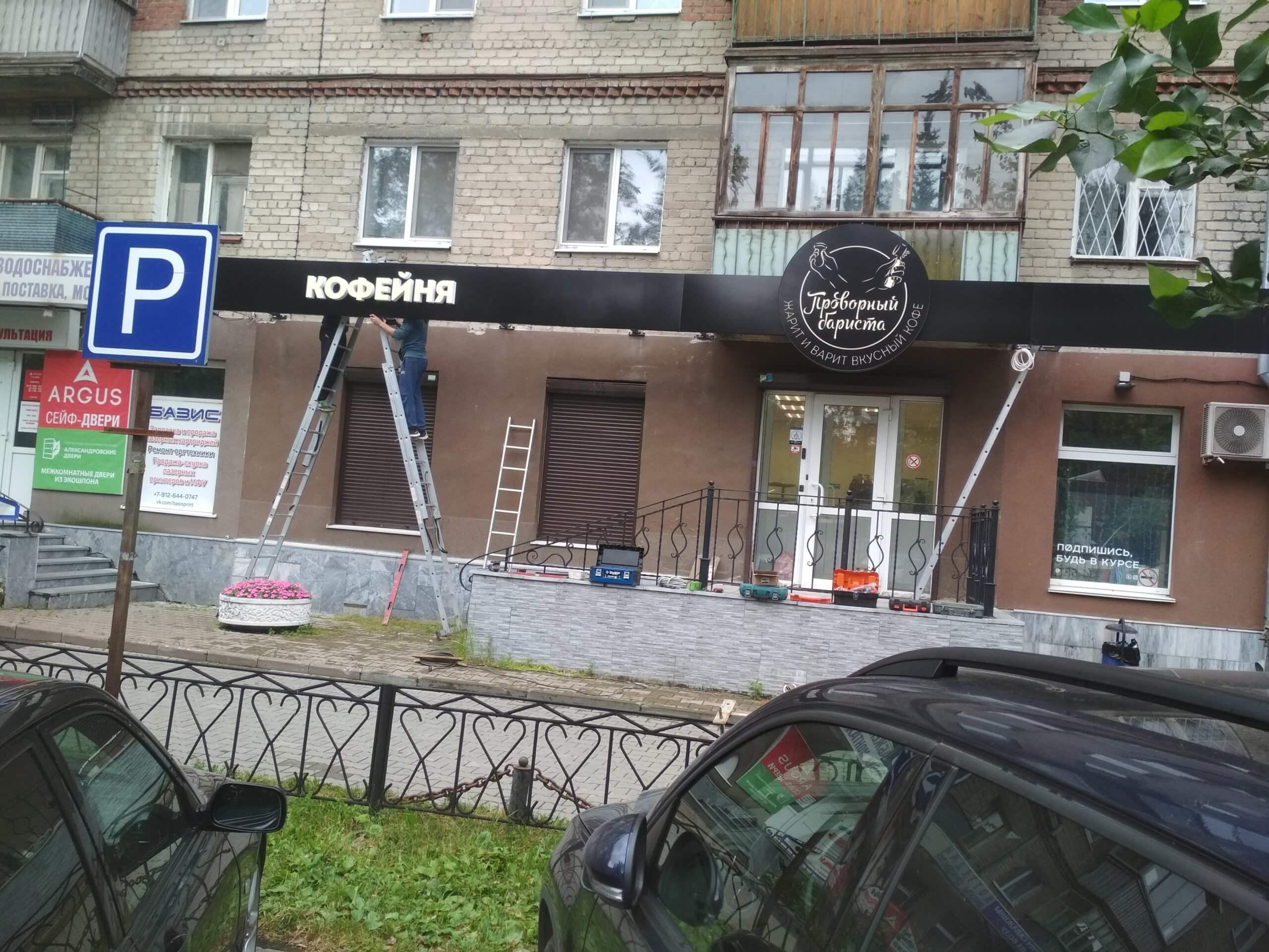 Кофейня Первомайская 980