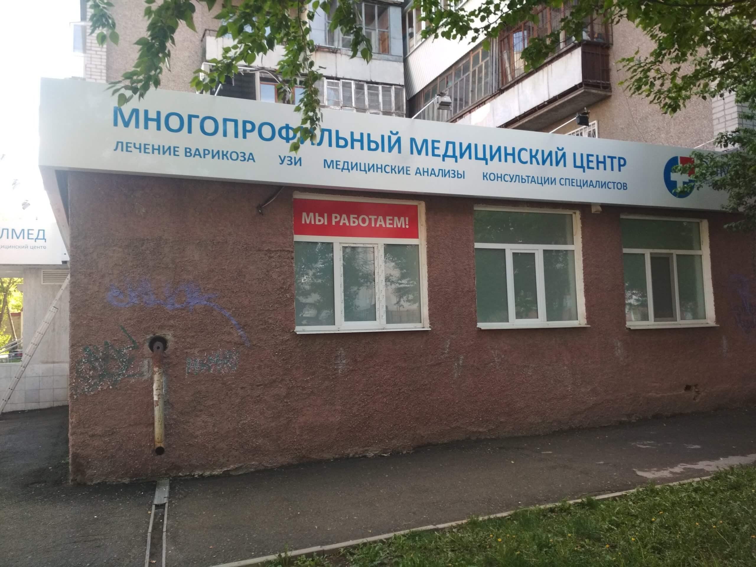 Медицинский центр Олмед (Фрунзе 20)_20