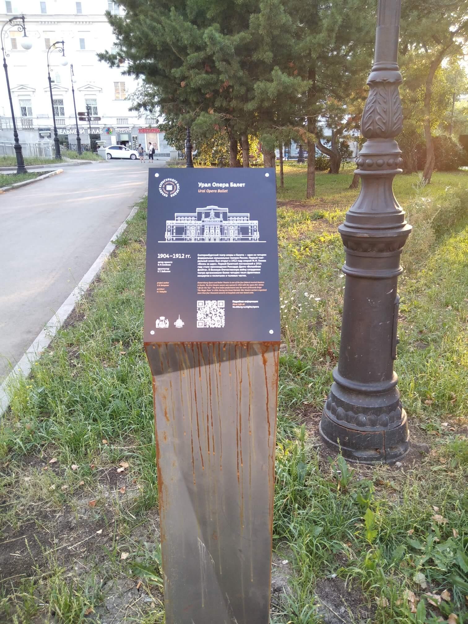 QR коды Навигация (адм г Екатеринбурга)_21