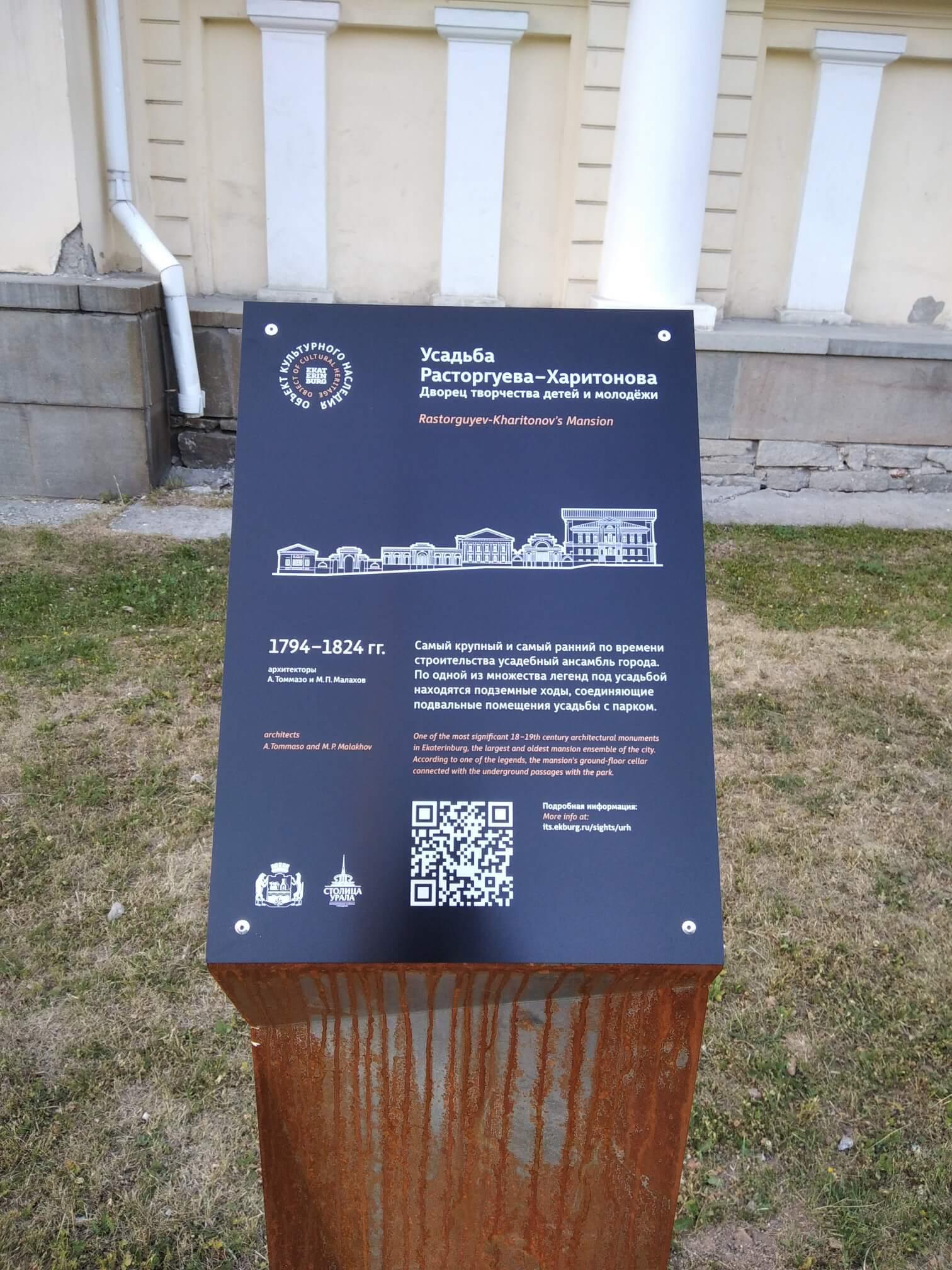 QR коды Навигация (адм г Екатеринбурга)_32