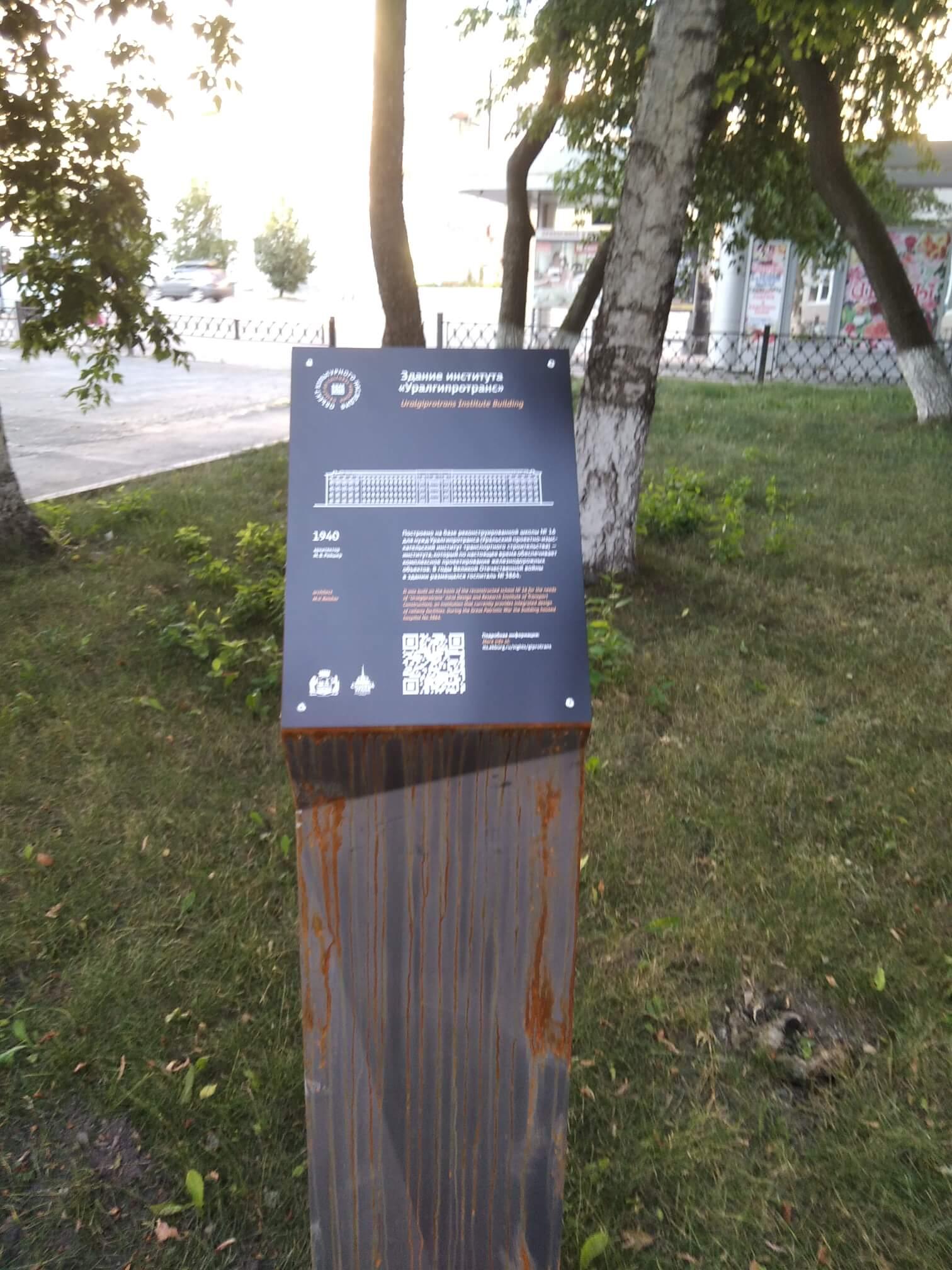 QR коды Навигация (адм г Екатеринбурга)_43