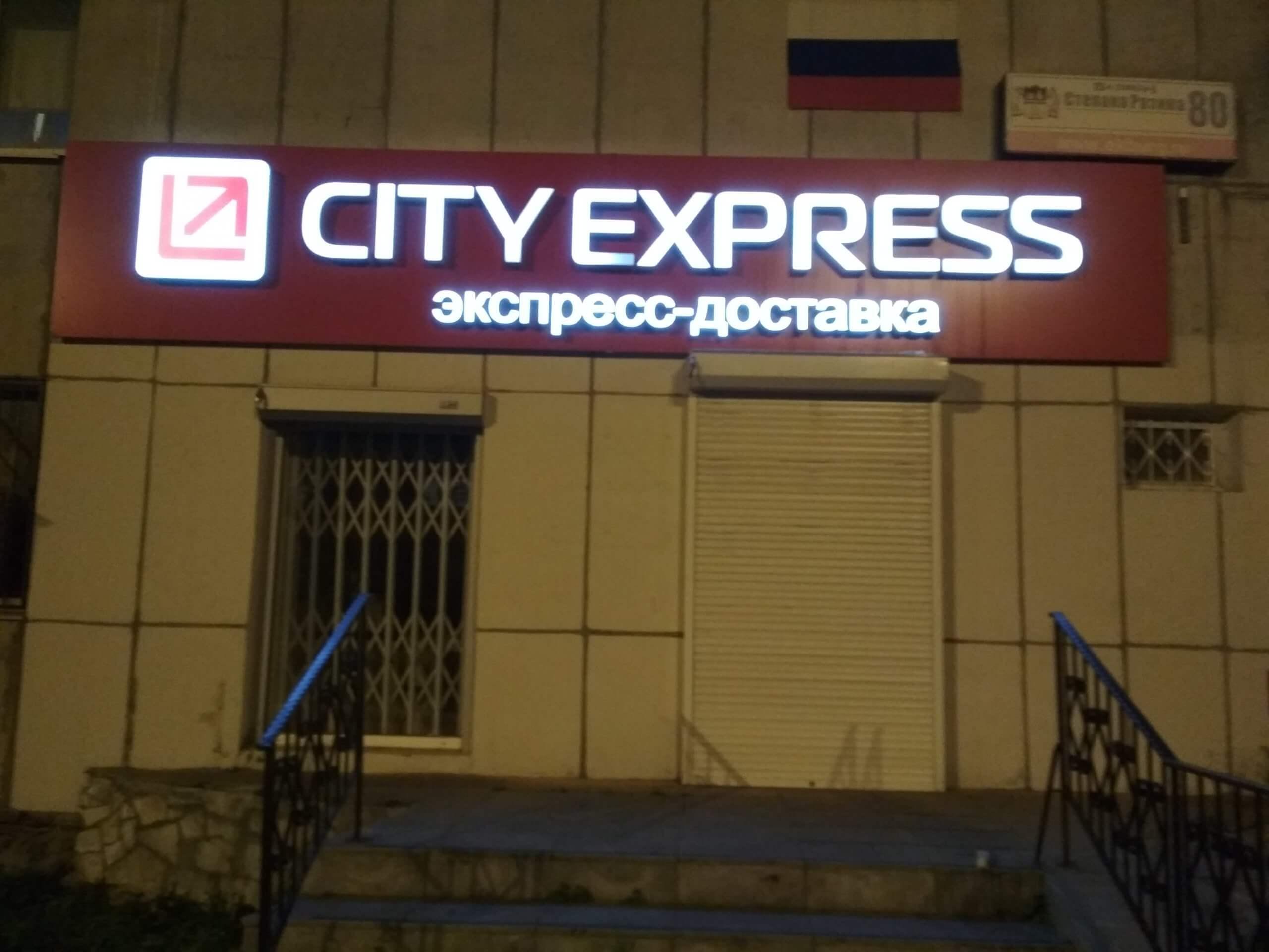 сити экспресс_21