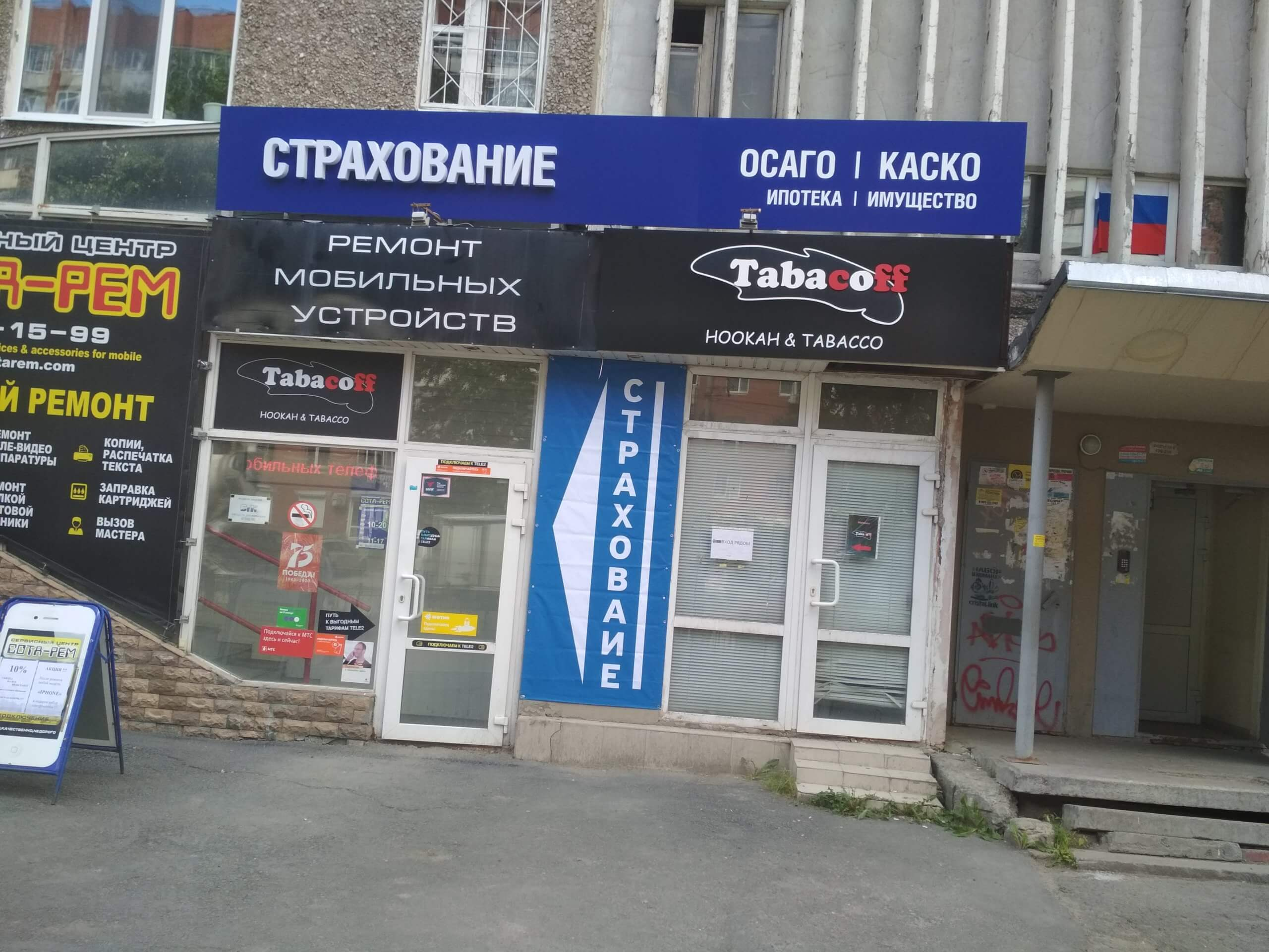 Страхование Сулимова0