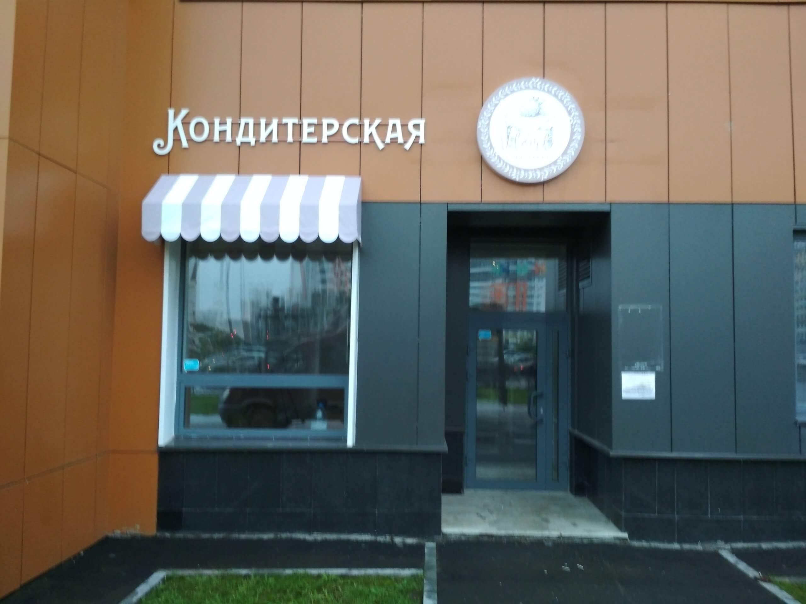 Вывеска кондитерская (А. Сахорова47