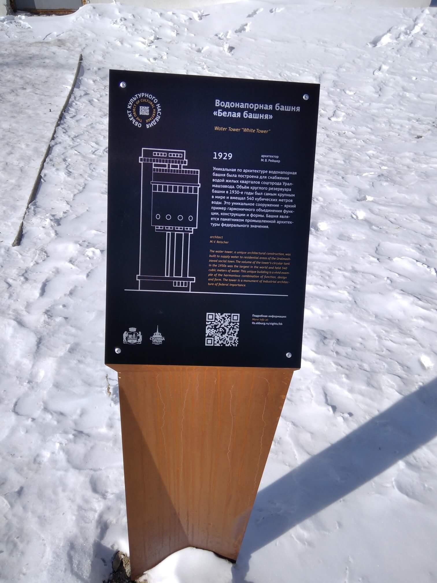 информационные таблички с QR кодами 21