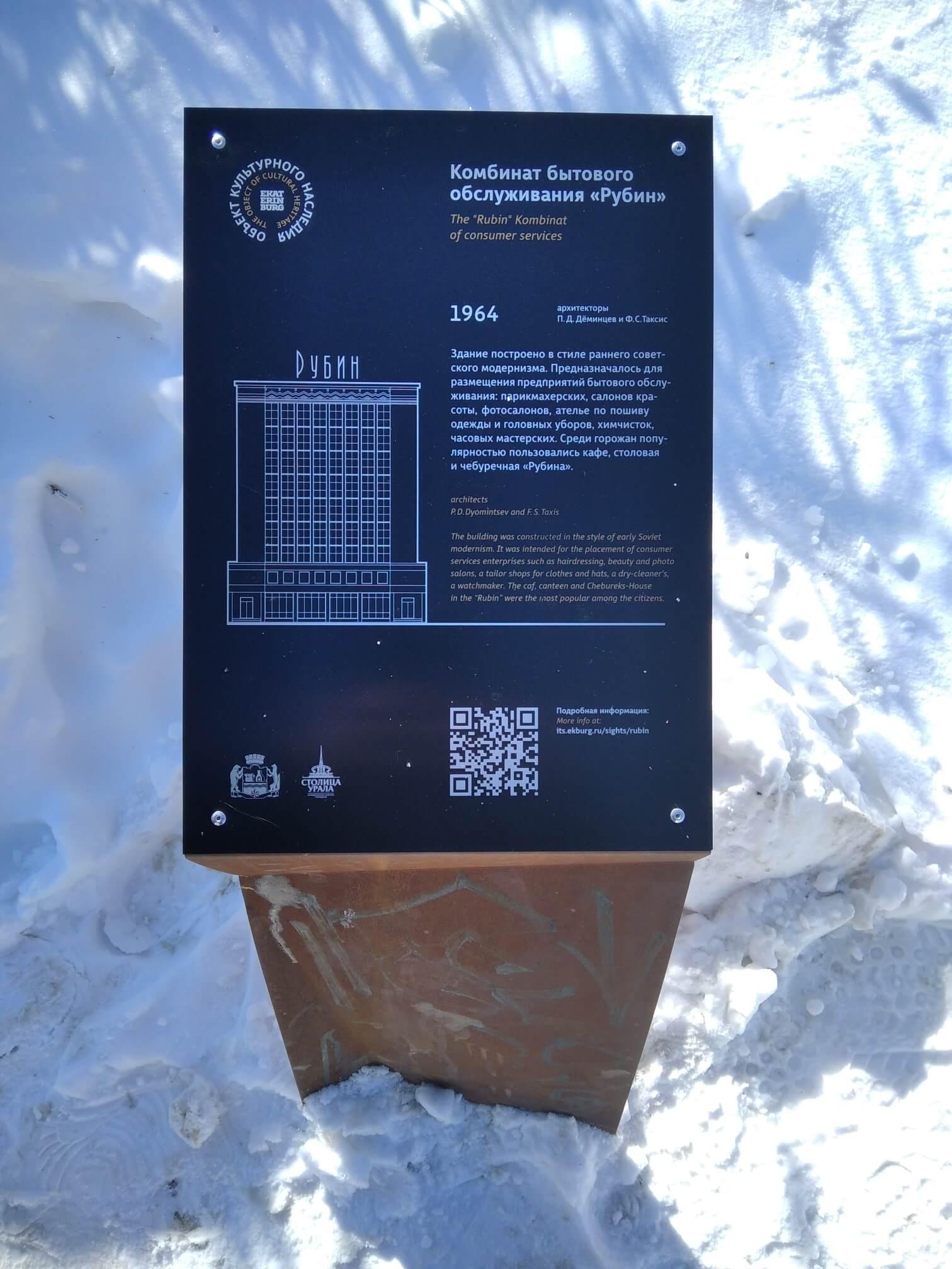 информационные таблички с QR кодами 43
