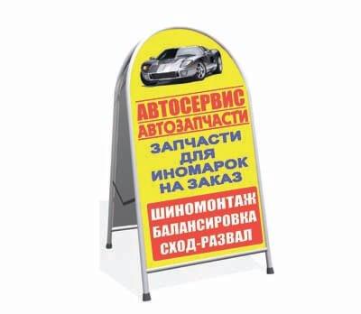 Наружная реклама автосервиса 3