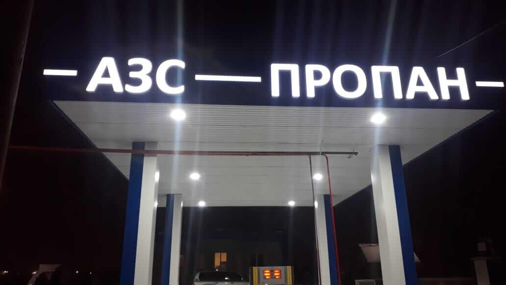 Наружная реклама АЗС