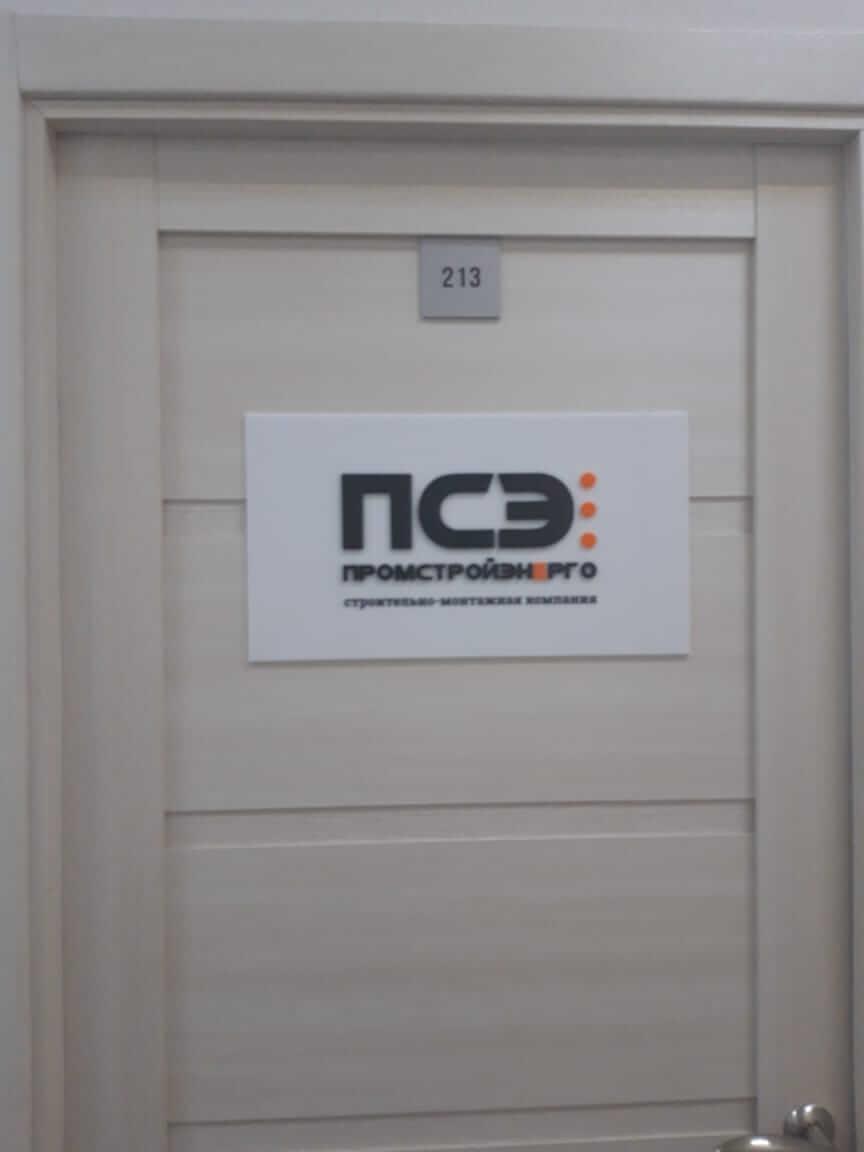 Офисная табличка на двери «Промэнергосбыт»