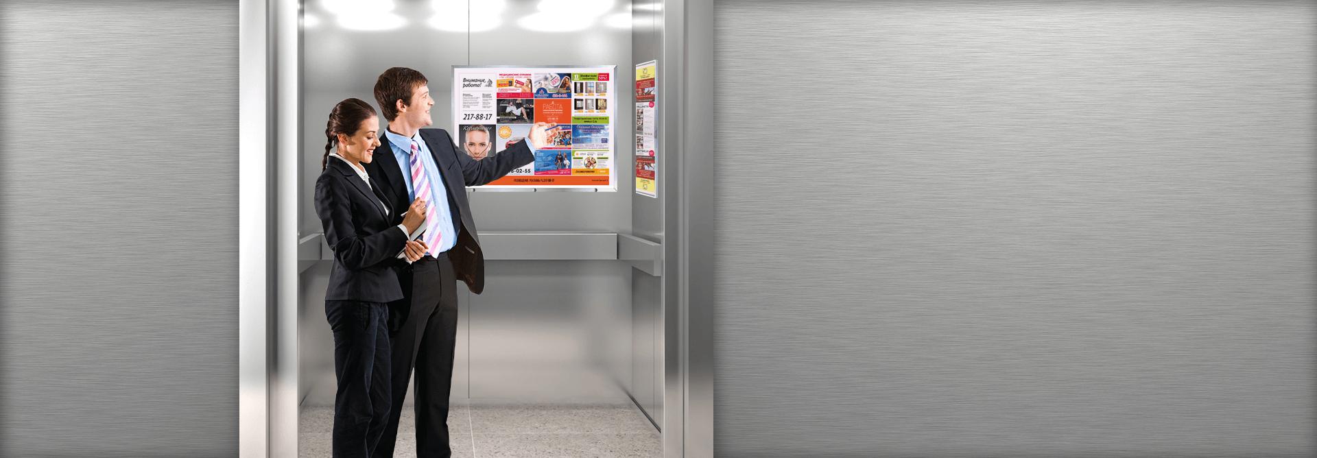 Реклама в лифте 3