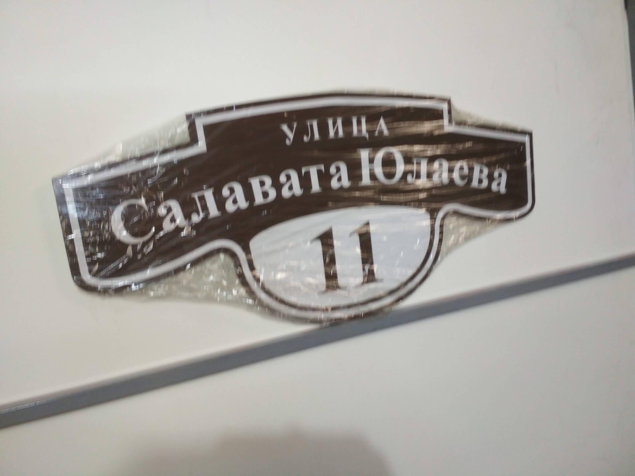 Адресная табличка