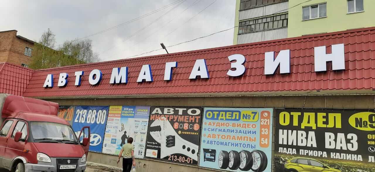 Объемные буквы на здание автомагазина