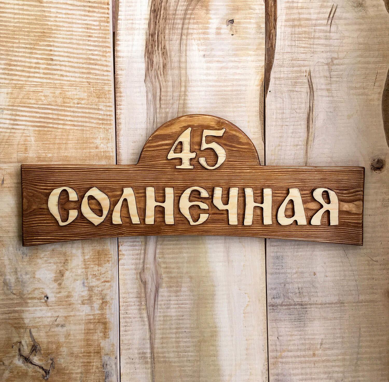 Табличка с номером на дом 1