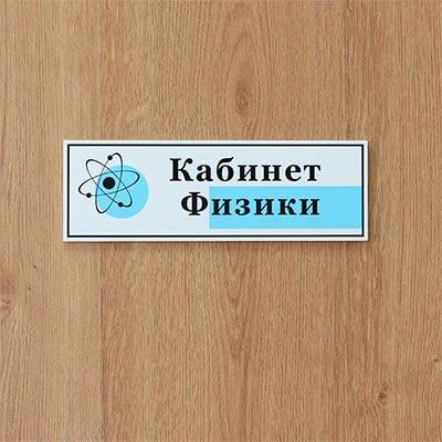 Табличка на кабинет