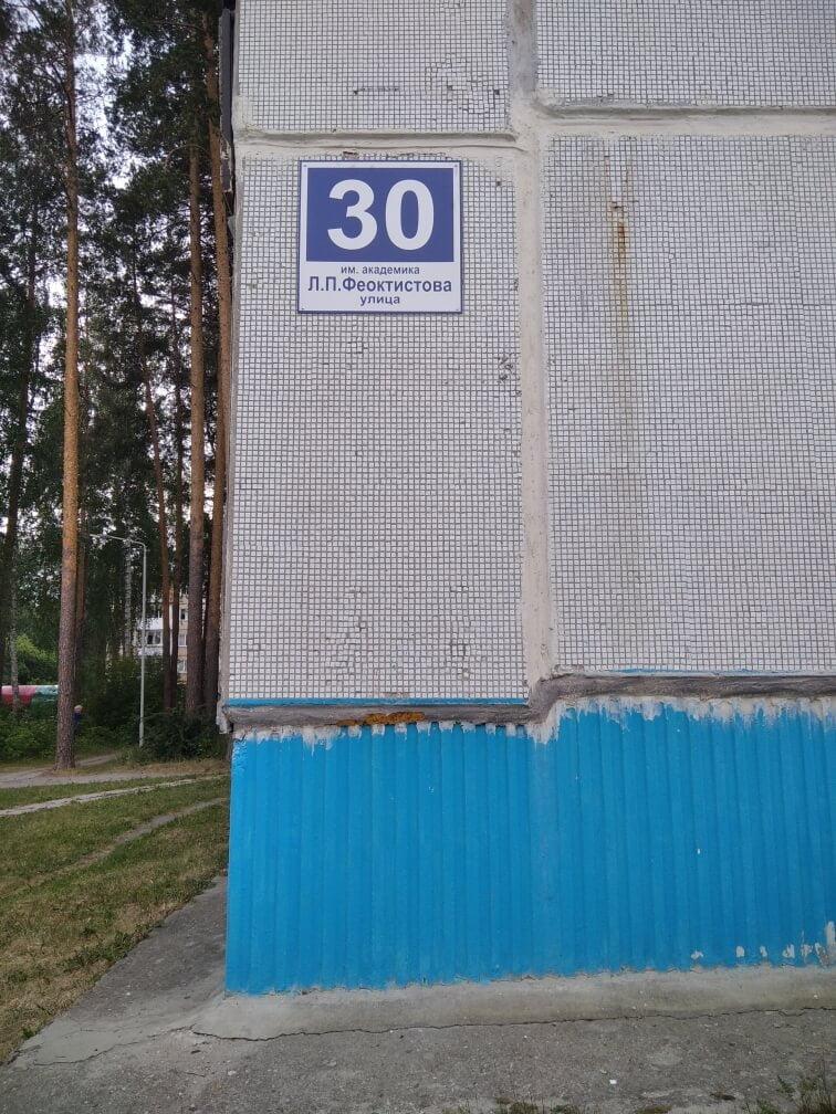 Адресные знаки г.Снежинск 43