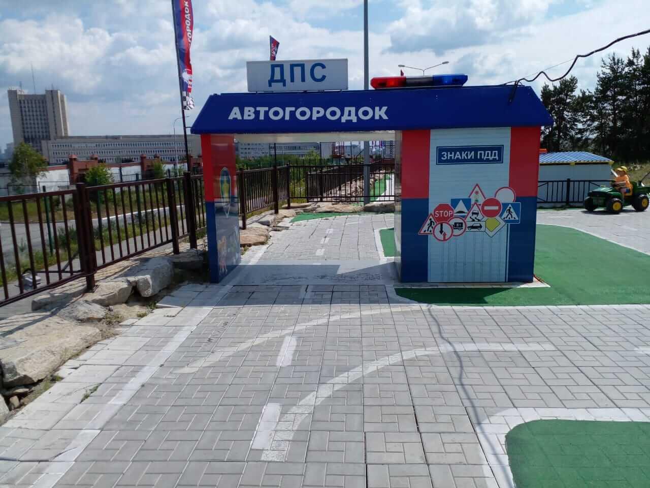 Детский городок (автодром)1