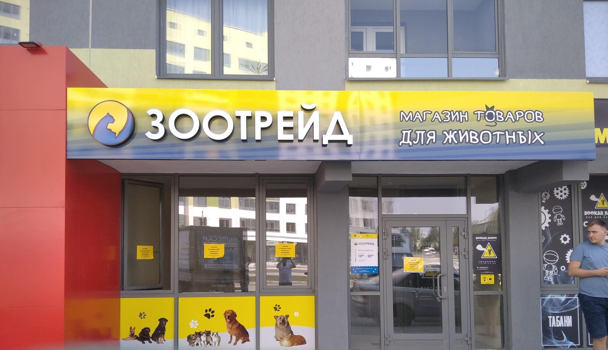 магазин Зоотрейд