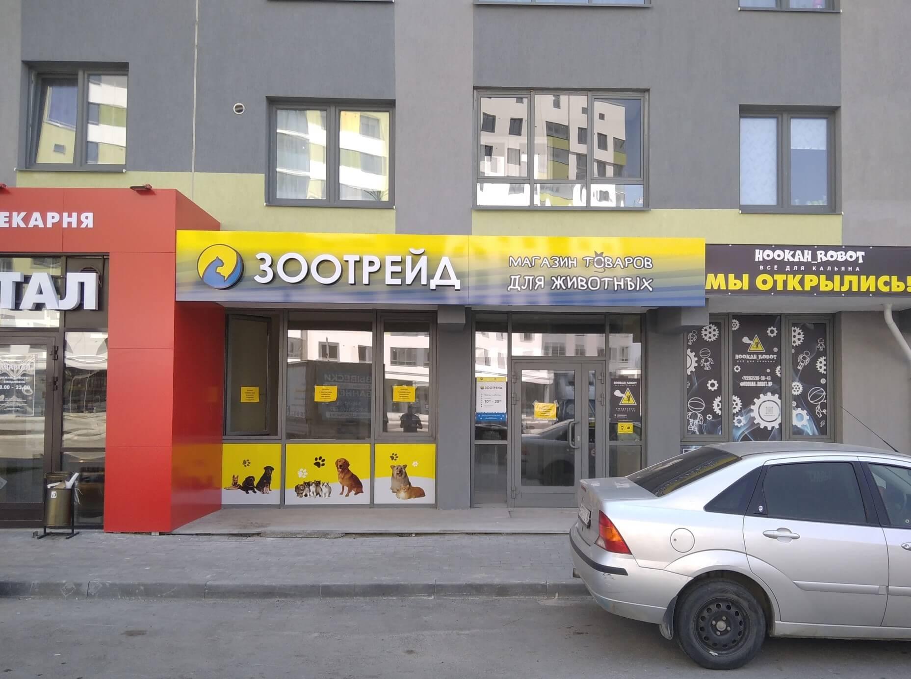 магазин Зоотрейд1