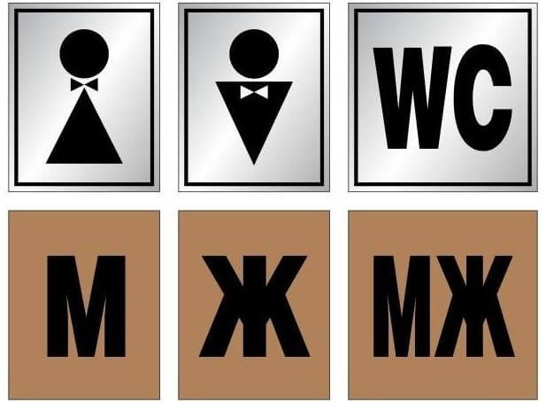 Традиционные таблички на туалет