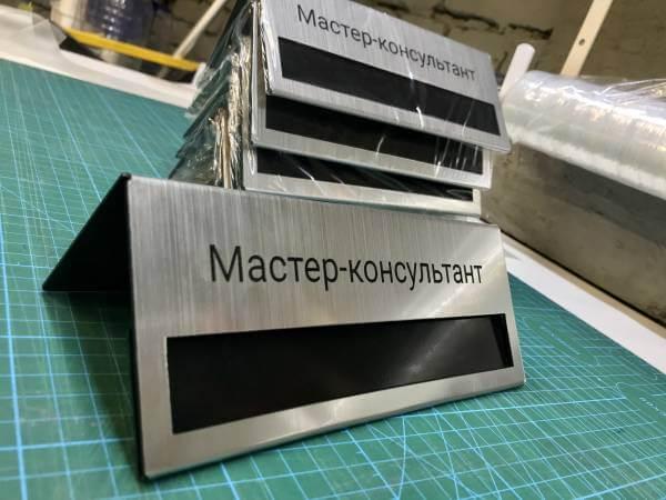 Изготовление табличек из композитного пластика с гравировкой 3