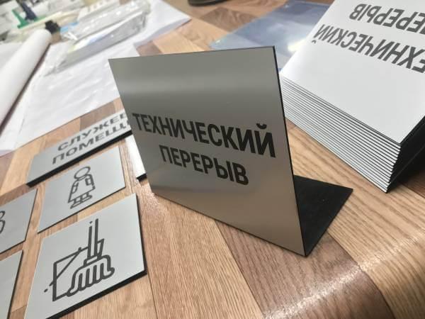Таблички настольные 2